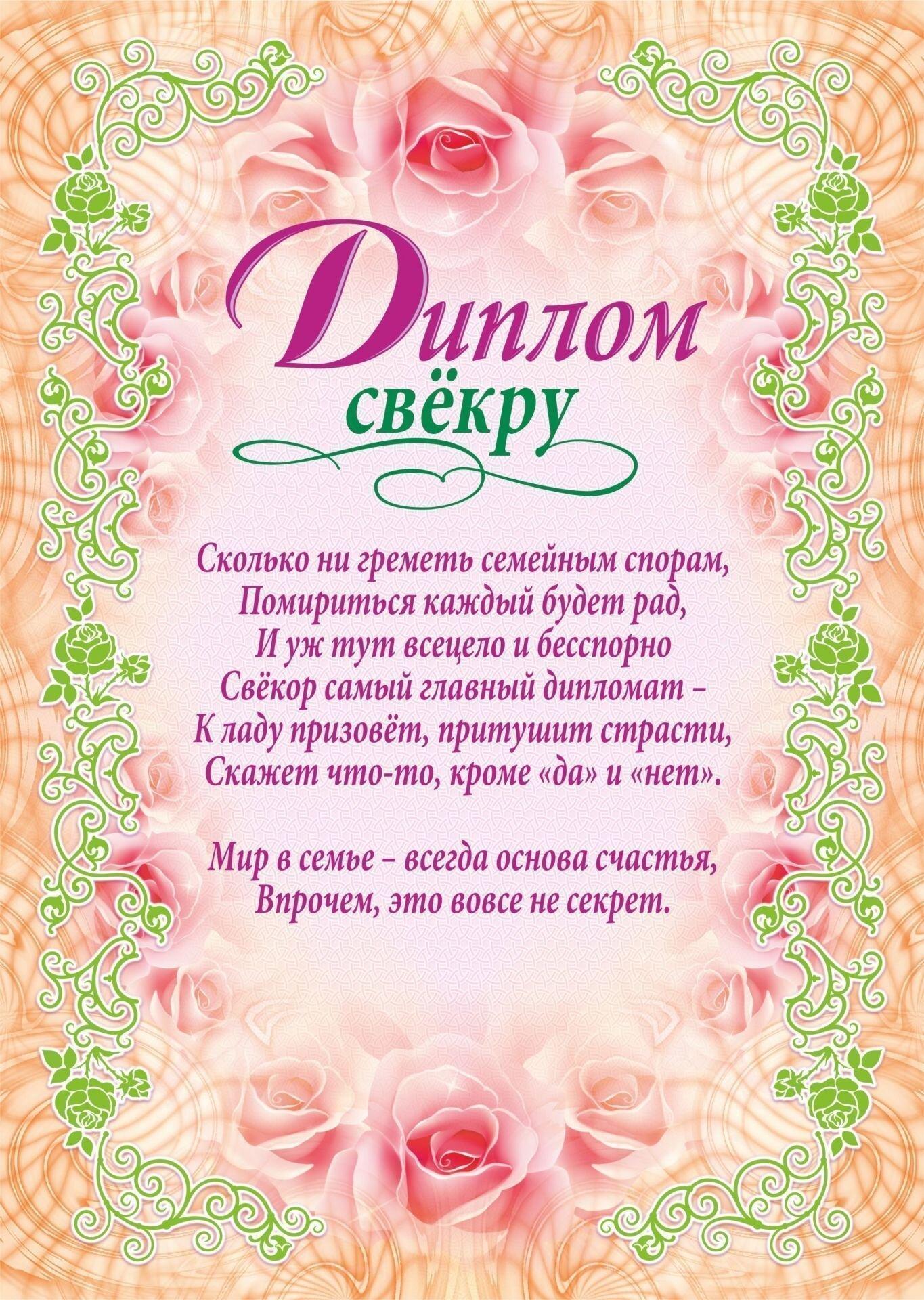 Печать грамот и дипломов свекру в Москве   фото 8