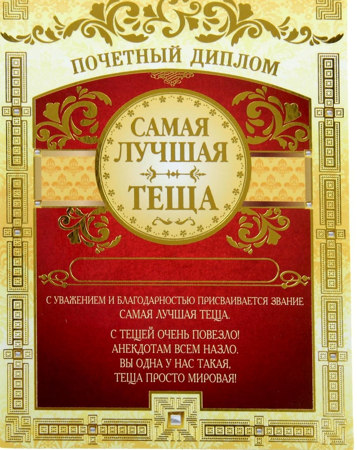 Печать грамот и дипломов теще в Москве | фото 2