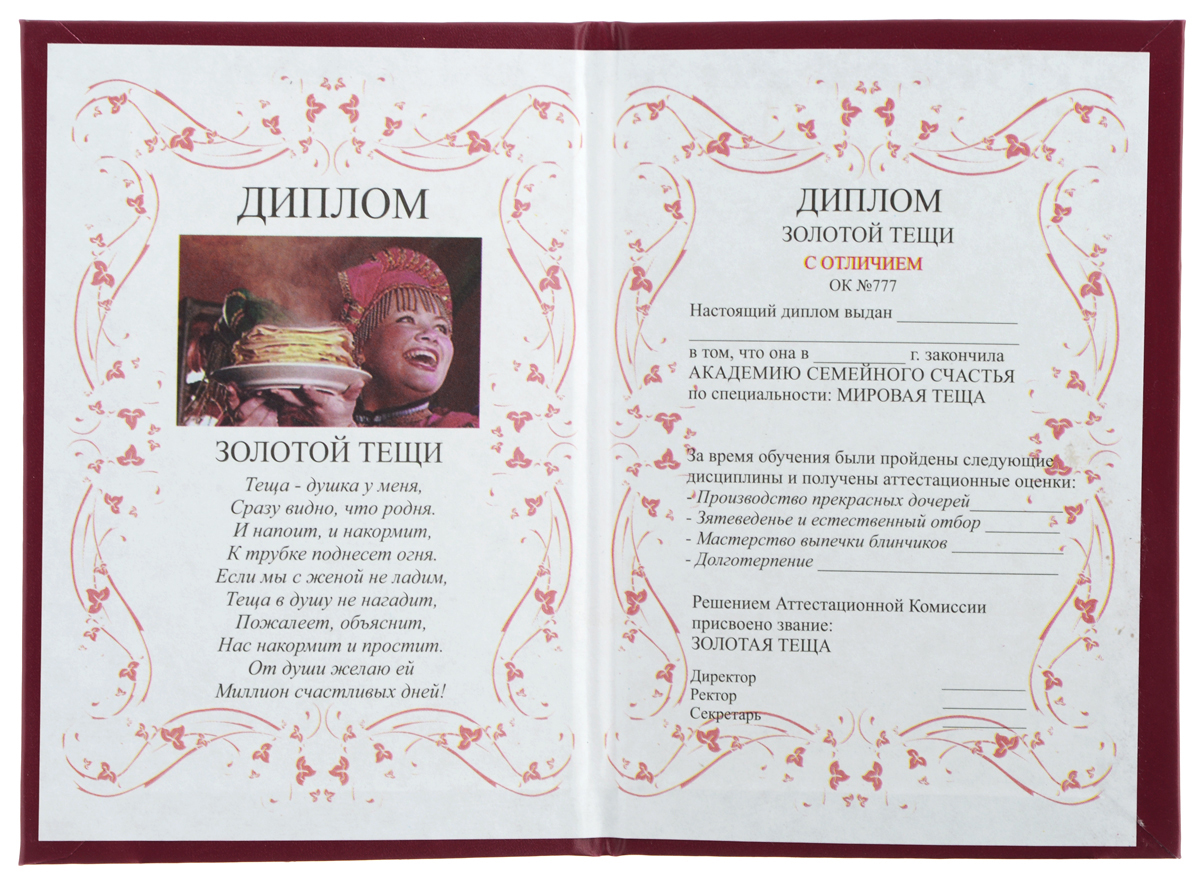 Печать грамот и дипломов теще в Москве | фото 7