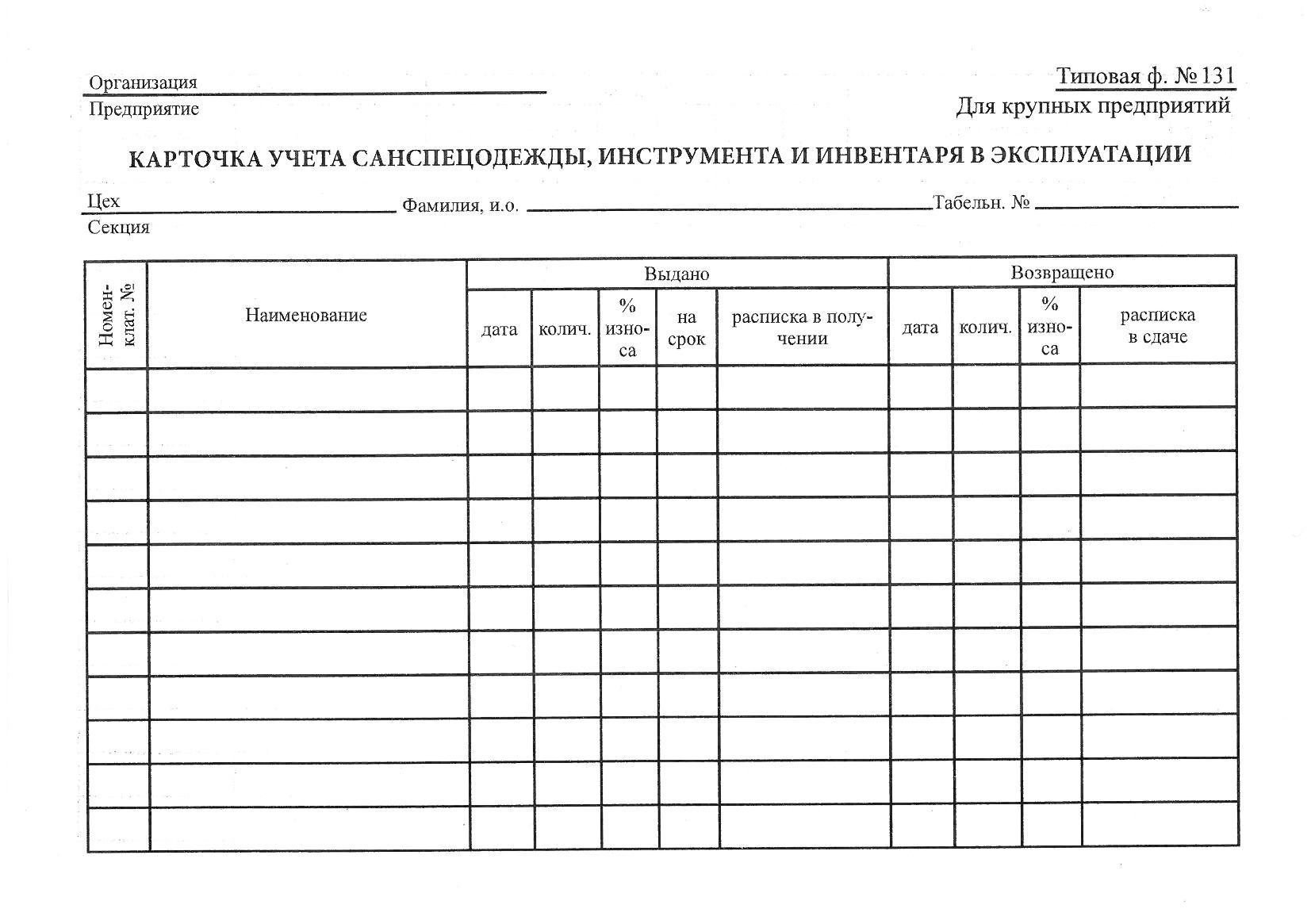 Печать инвентарных карточек в Москве   фото 4