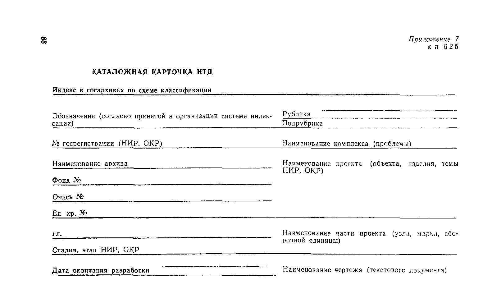 Печать каталожных карточек в Москве   фото 6