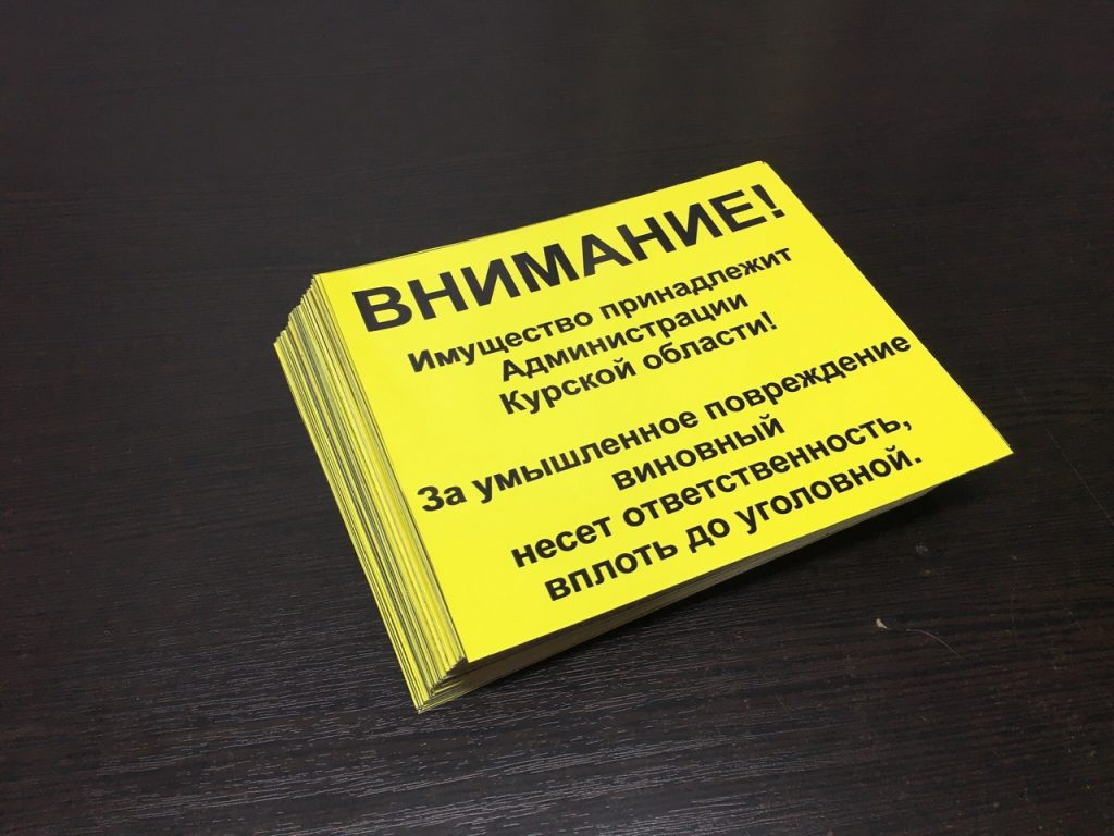 Печать наклеек А5 в Москве | фото 3