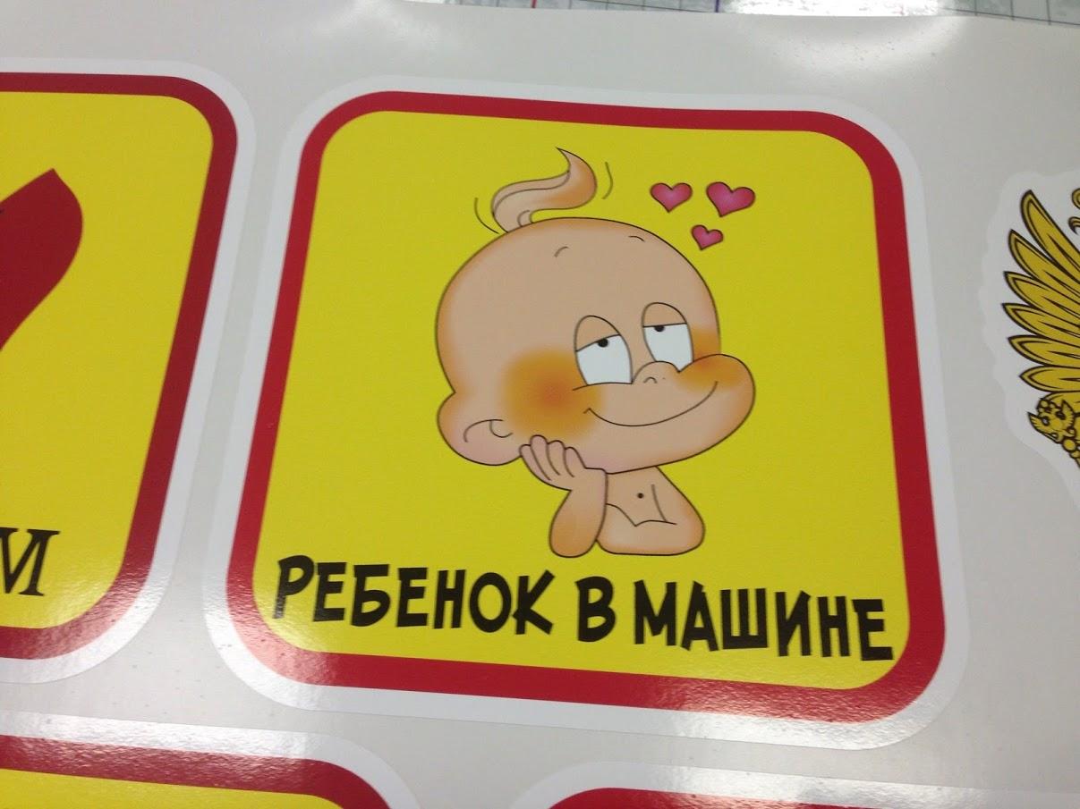 Печать наклеек А5 в Москве | фото 7