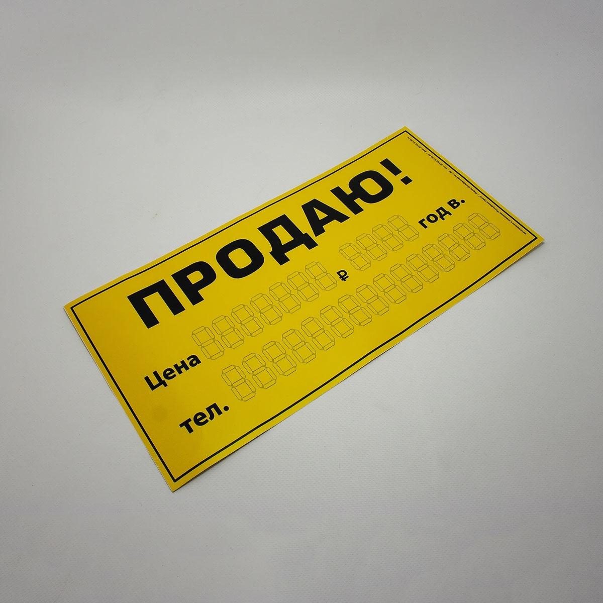 Печать наклеек А5 в Москве | фото 8