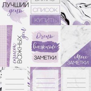 Печать наклеек для ежедневника