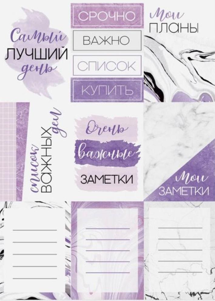 Печать наклеек для ежедневника в Москве | фото 1