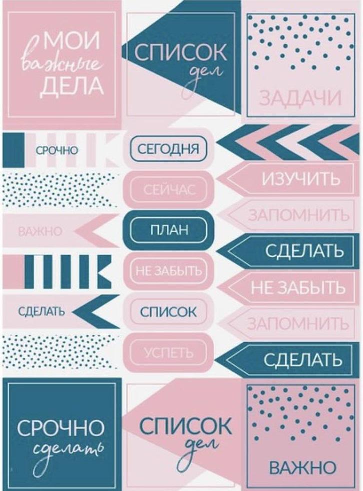Печать наклеек для ежедневника в Москве | фото 8