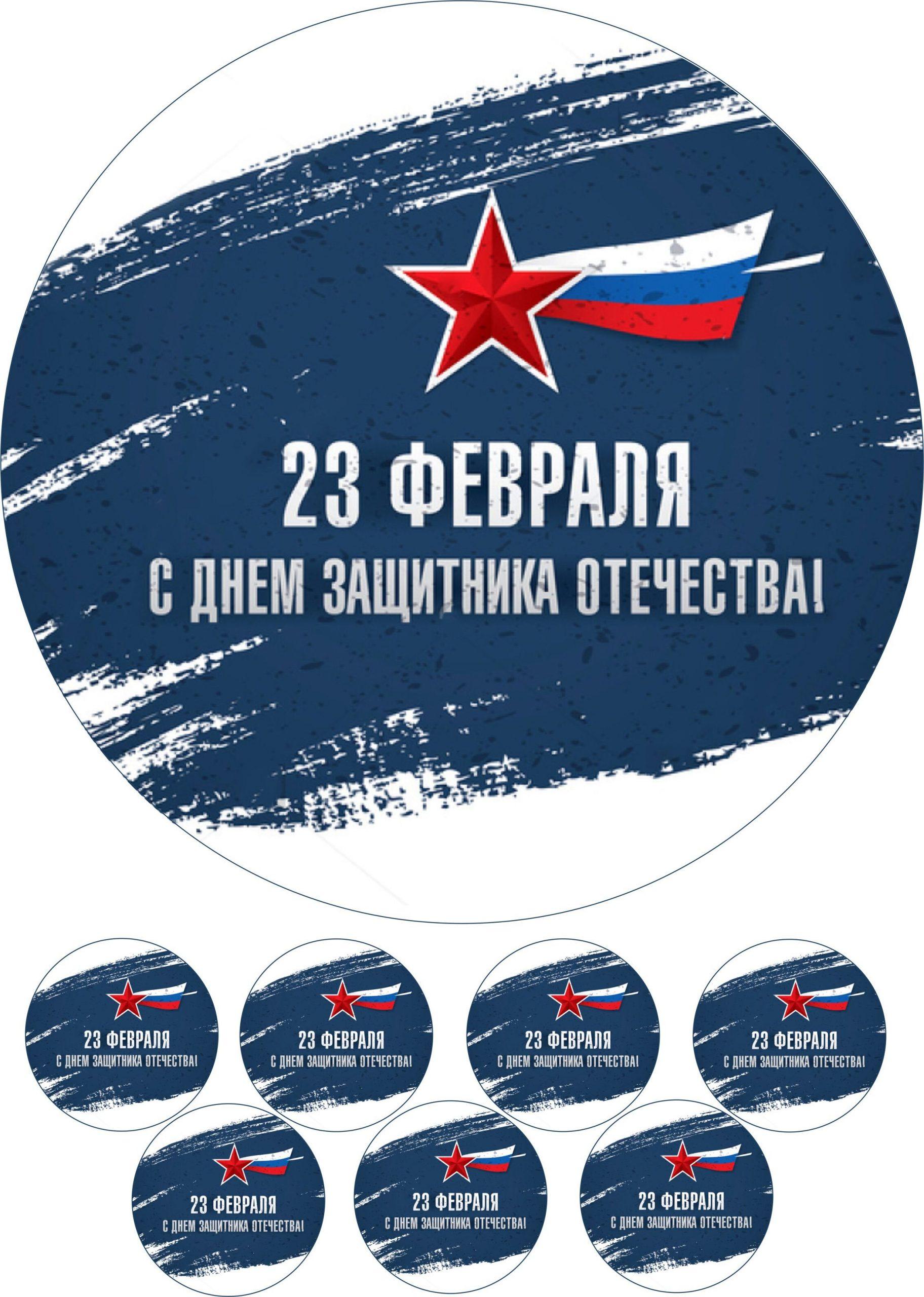 Печать наклеек на 23 февраля в Москве   фото 4