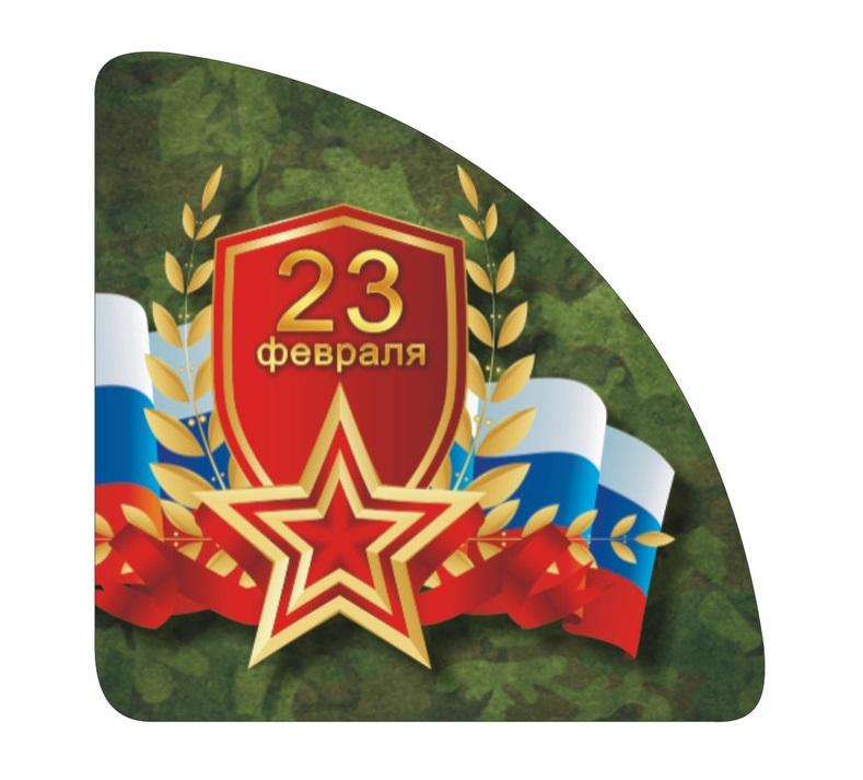 Печать наклеек на 23 февраля в Москве   фото 6