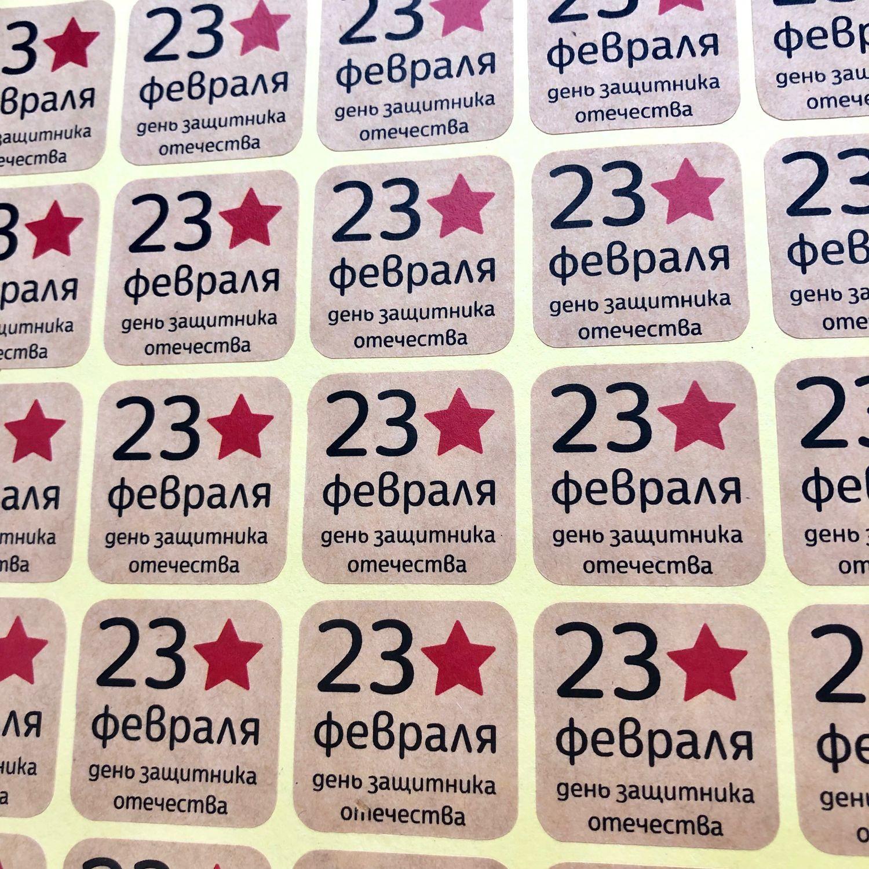 Печать наклеек на 23 февраля в Москве   фото 7