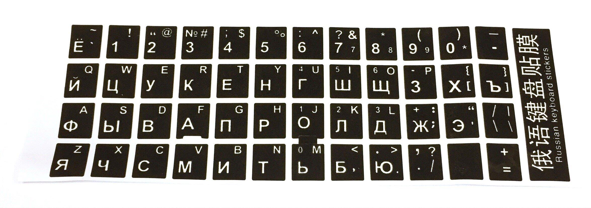 Печать наклеек на клавиатуру в Москве   фото 4