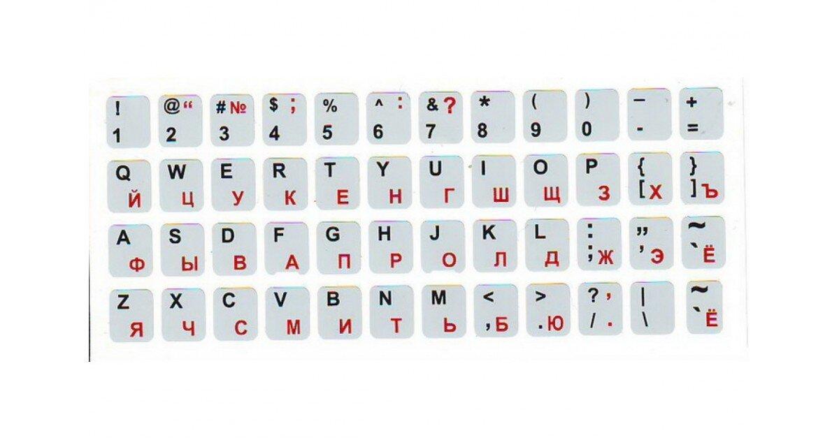Печать наклеек на клавиатуру в Москве   фото 6
