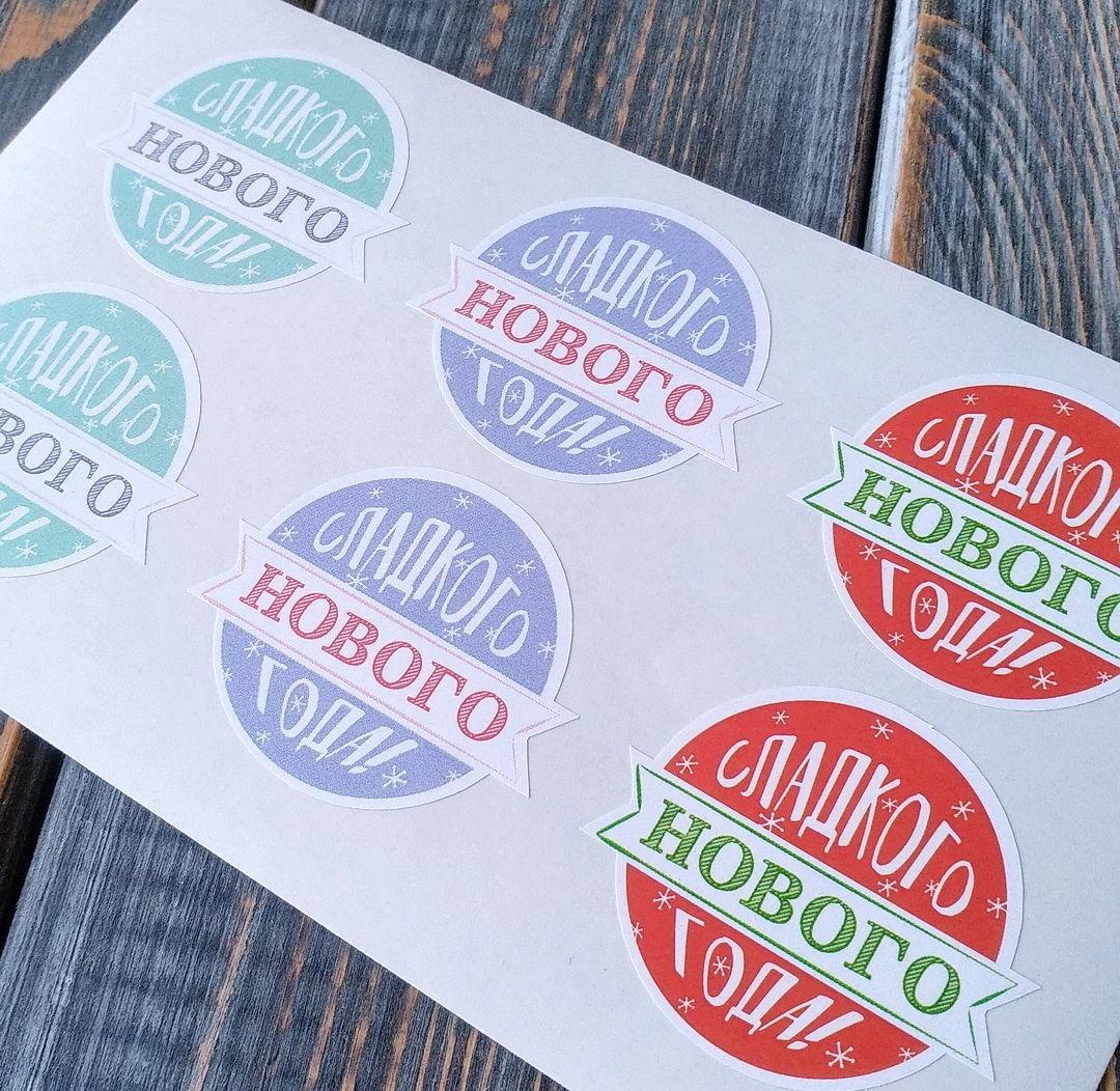 Печать наклеек на Новый Год в Москве | фото 6