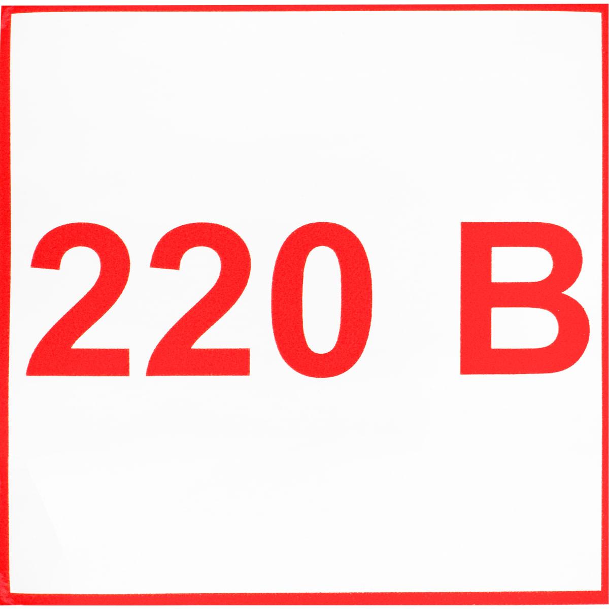 Печать наклеек на розетку 220 вольт в Москве   фото 2