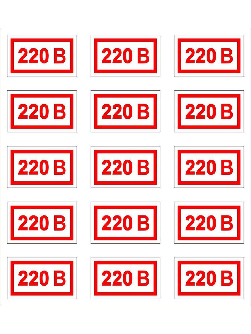 Печать наклеек на розетку 220 вольт в Москве   фото 3