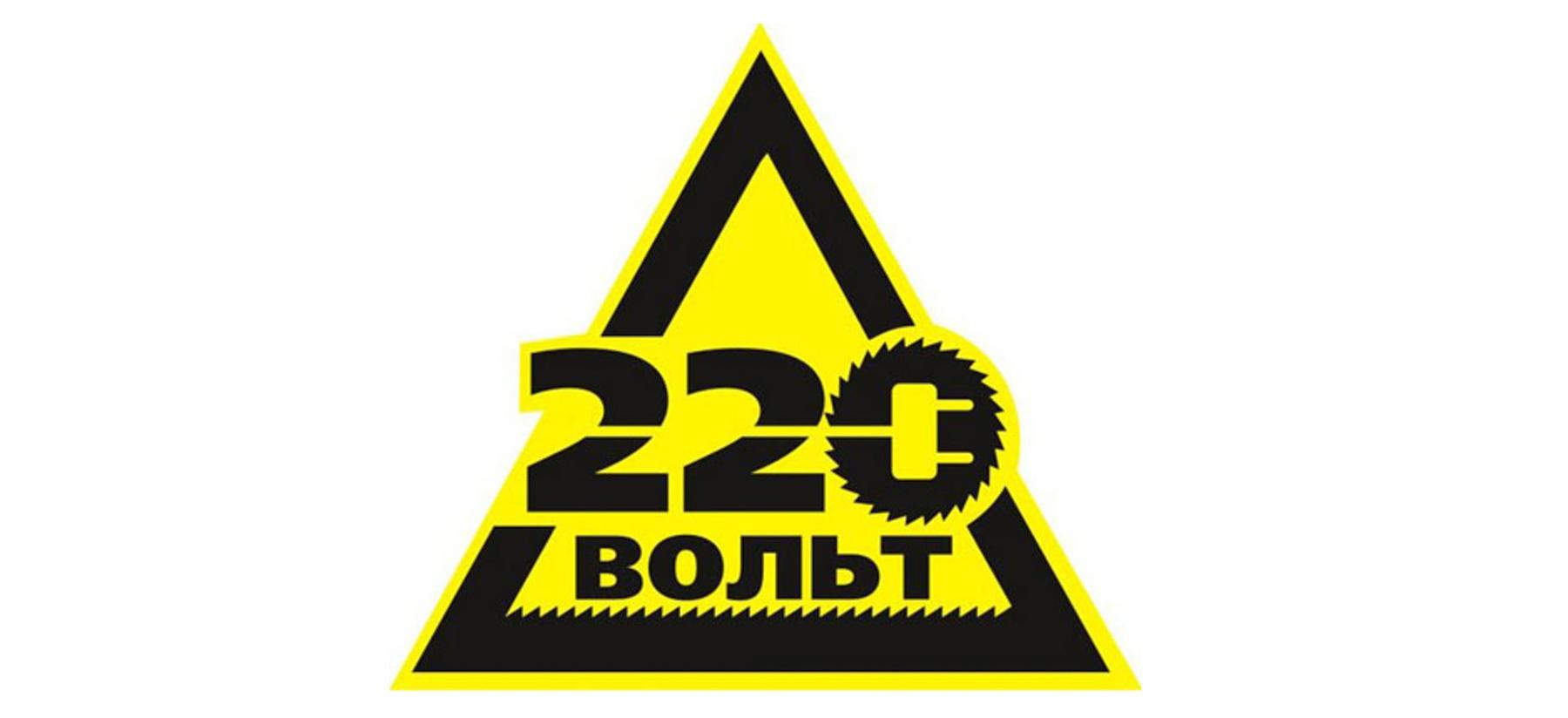 Печать наклеек на розетку 220 вольт в Москве   фото 4