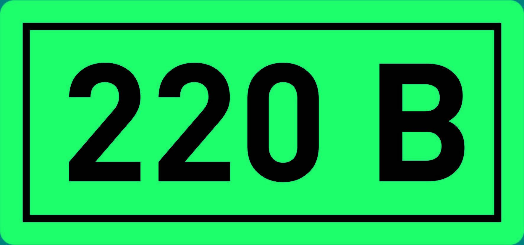 Печать наклеек на розетку 220 вольт в Москве   фото 6