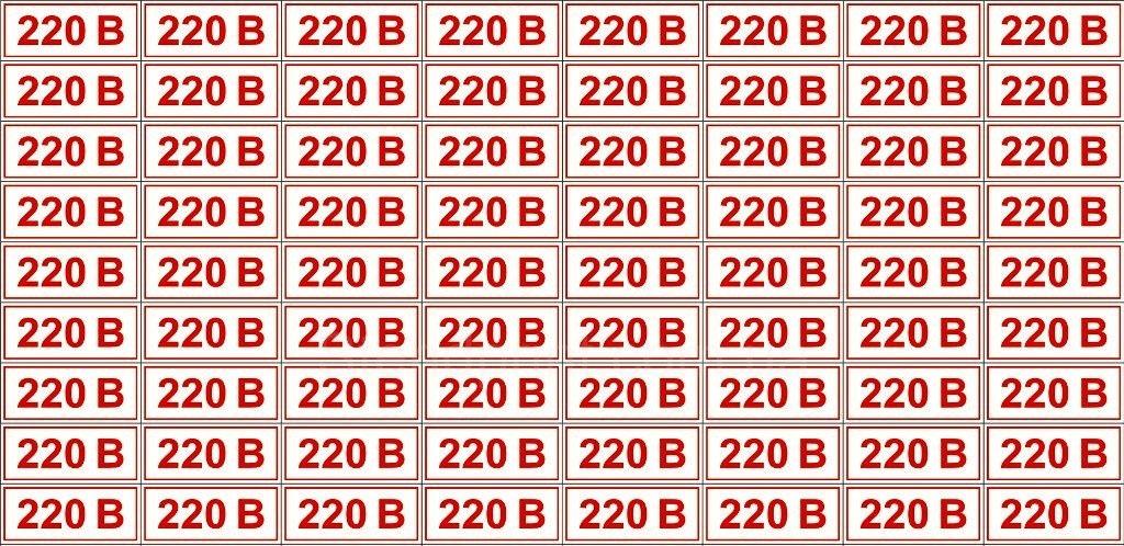 Печать наклеек на розетку 220 вольт в Москве   фото 7