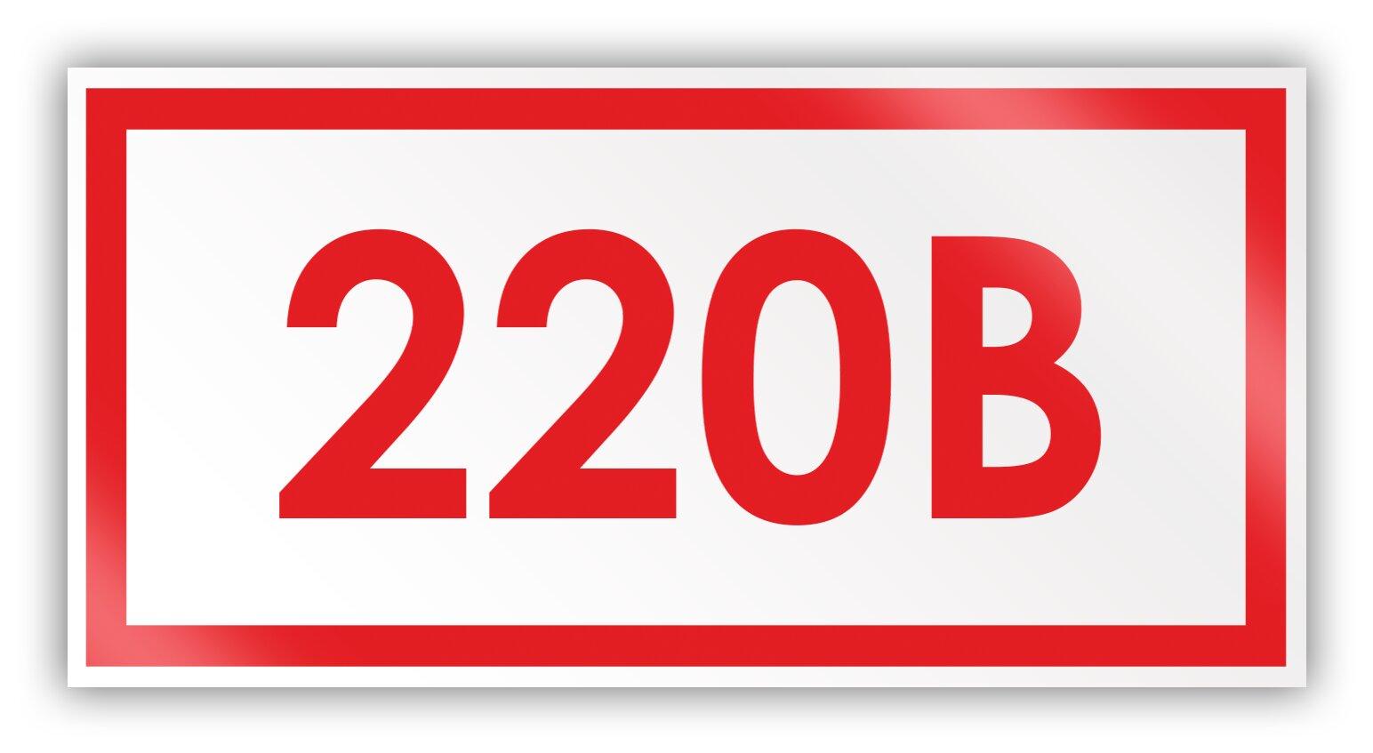 Печать наклеек на розетку 220 вольт в Москве   фото 1