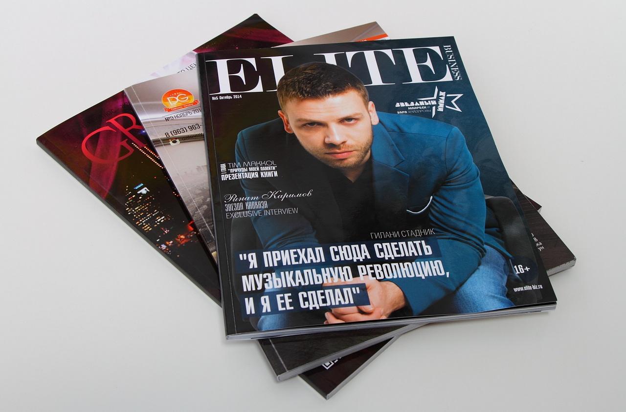 Печать переодических журналов в Москве | фото 2