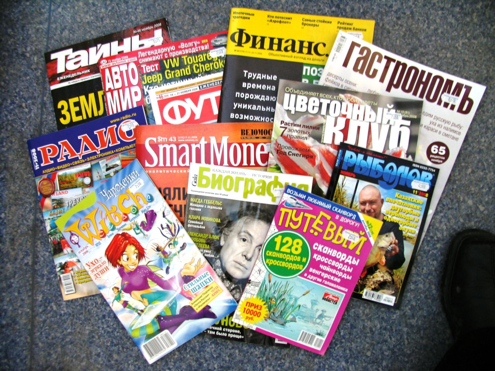 Печать переодических журналов в Москве | фото 3