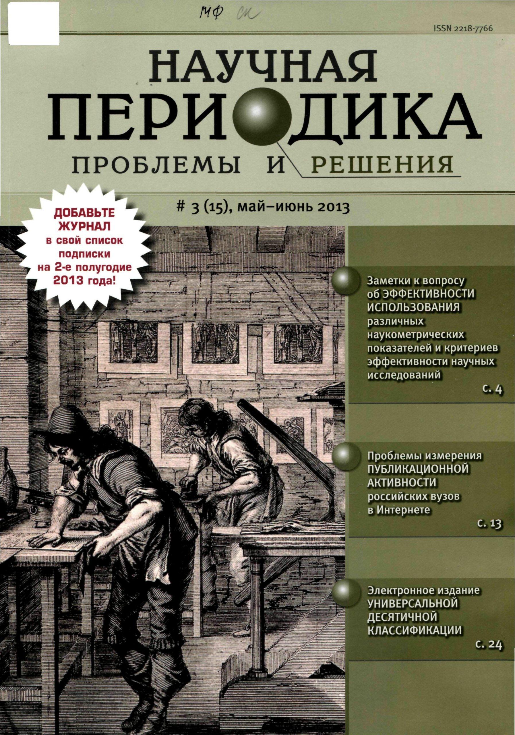 Печать переодических журналов в Москве | фото 5