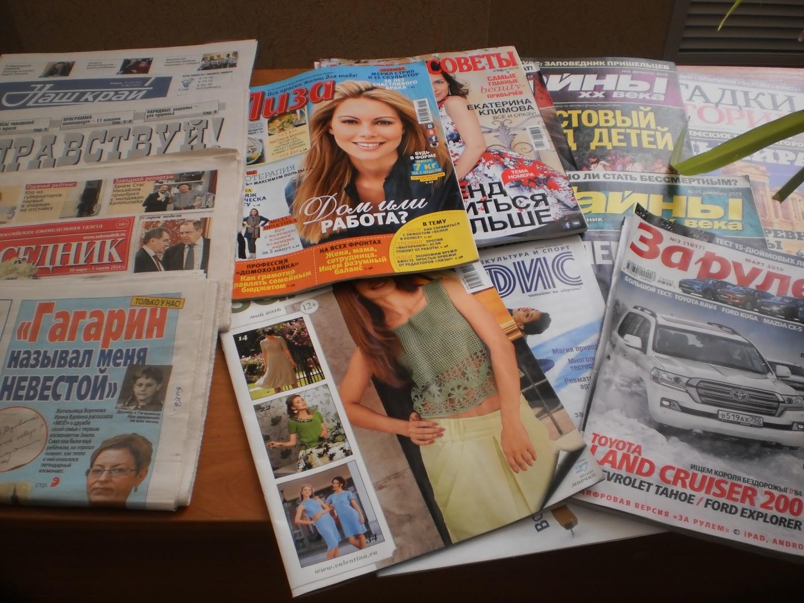 Печать переодических журналов в Москве | фото 8