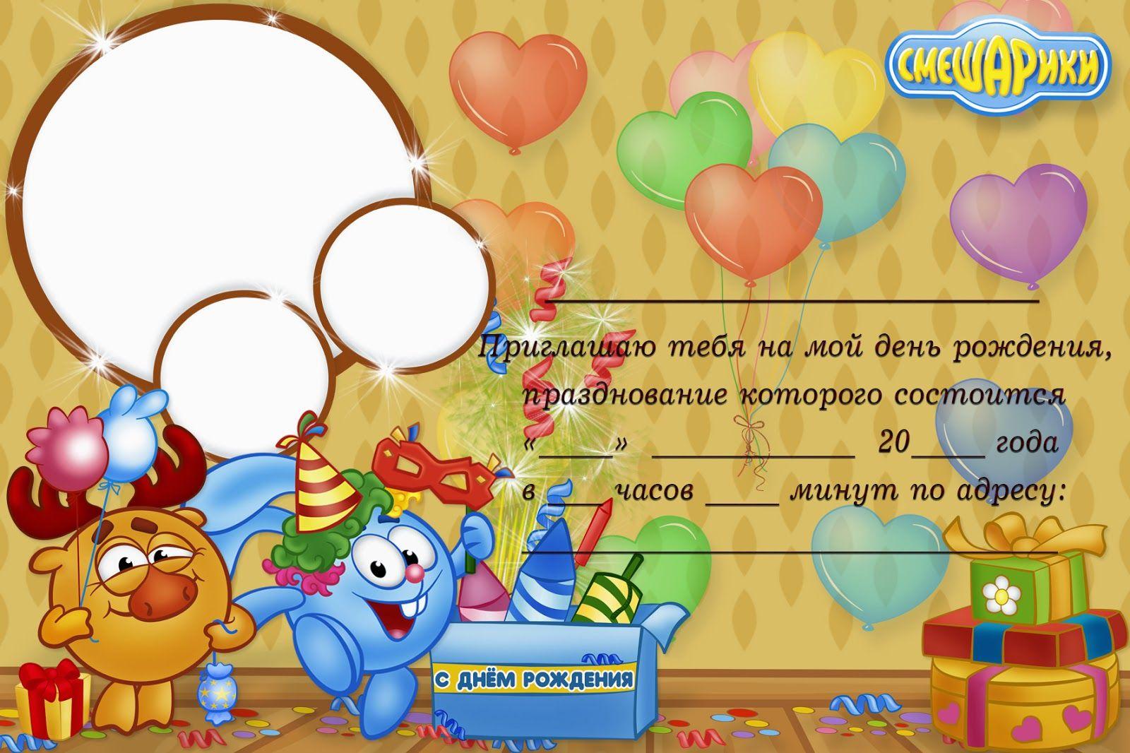 Печать пригласительных на День Рождения в Москве   фото 4