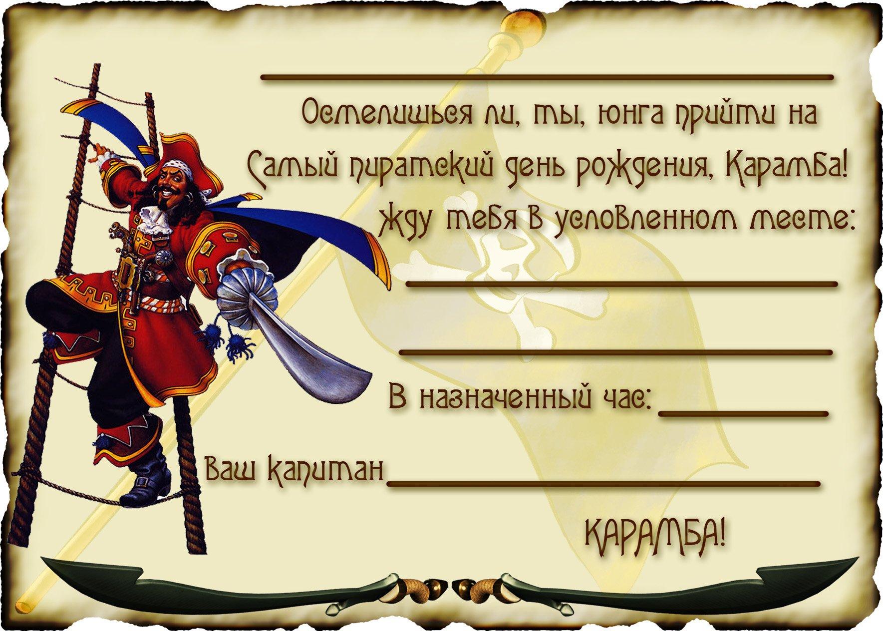 Печать пригласительных на День Рождения в Москве   фото 5