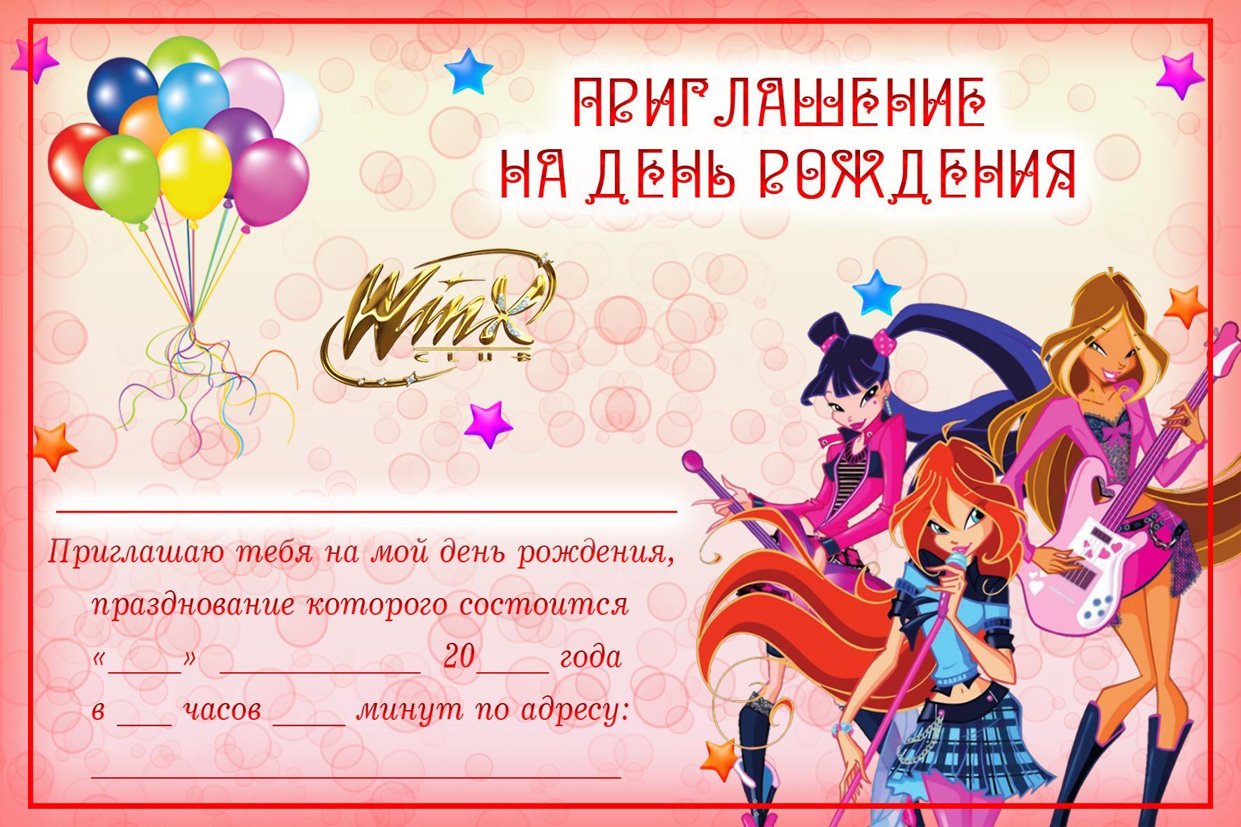Печать пригласительных на День Рождения в Москве   фото 8