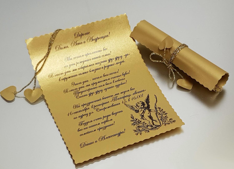 Печать пригласительных на дизайнерской бумаге в Москве | фото 7