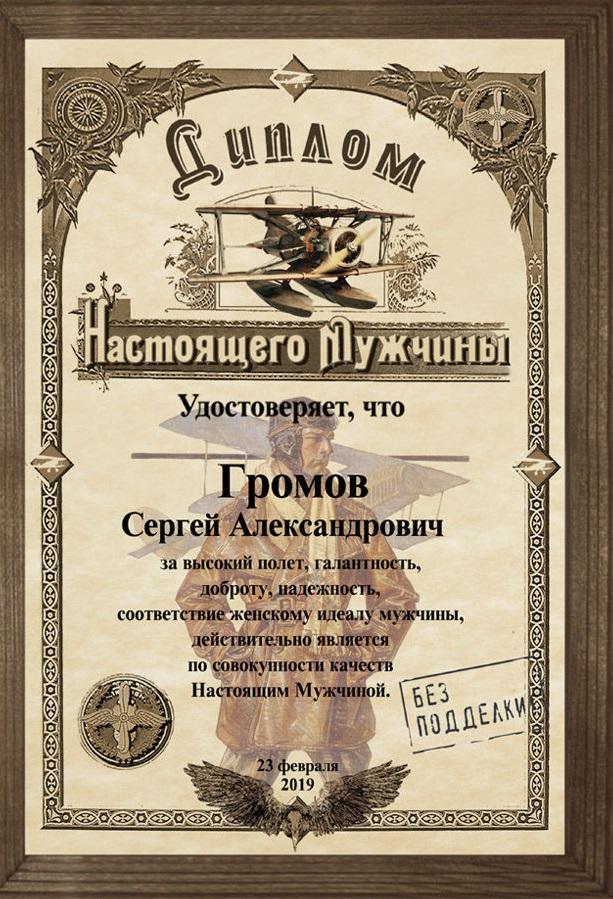 Печать прикольных грамот и дипломов в Москве | фото 2