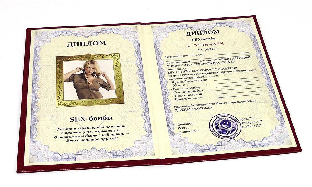 Печать прикольных грамот и дипломов в Москве | фото 4