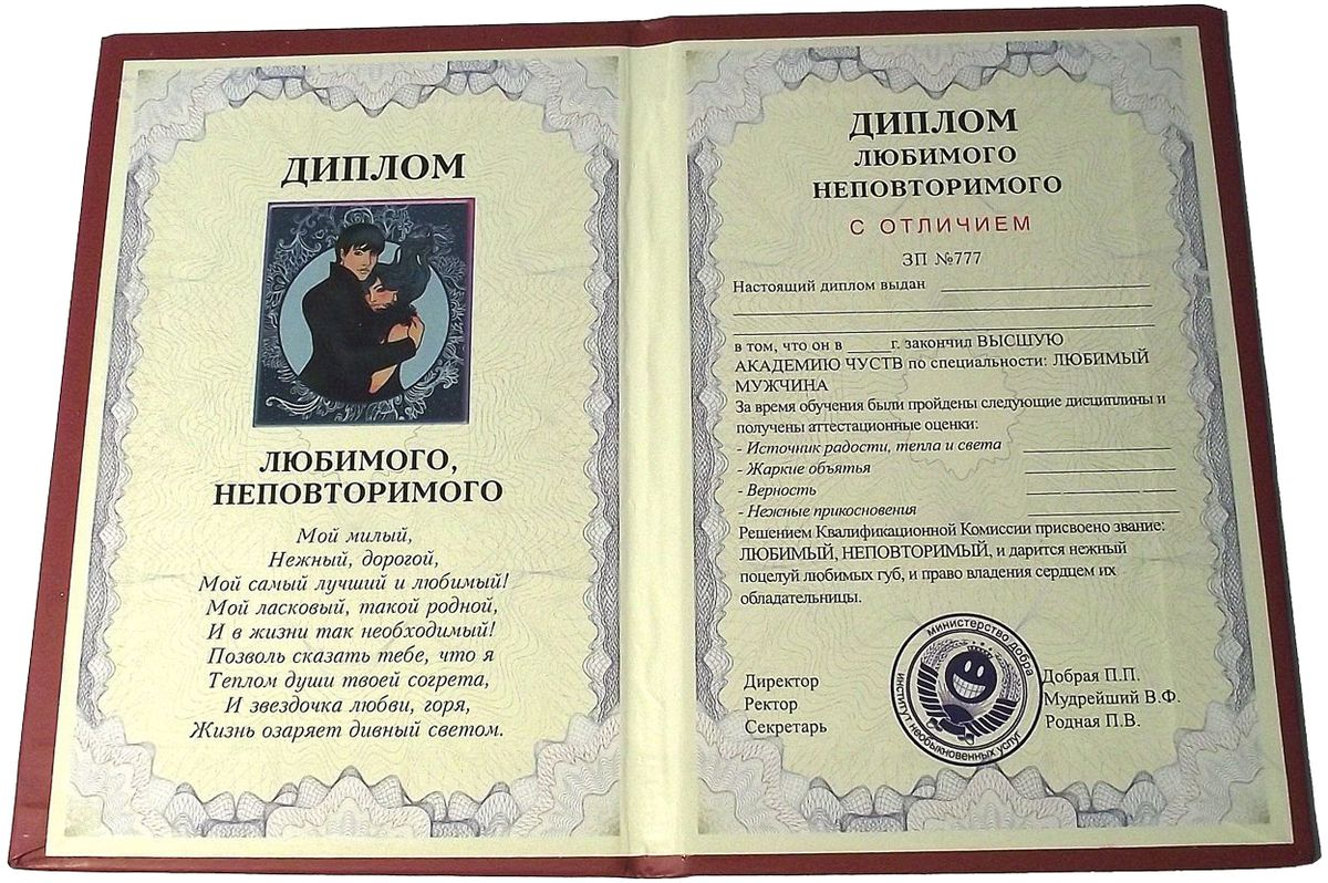 Печать прикольных грамот и дипломов в Москве | фото 5
