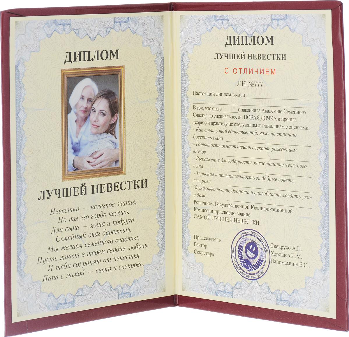 Печать прикольных грамот и дипломов в Москве | фото 6