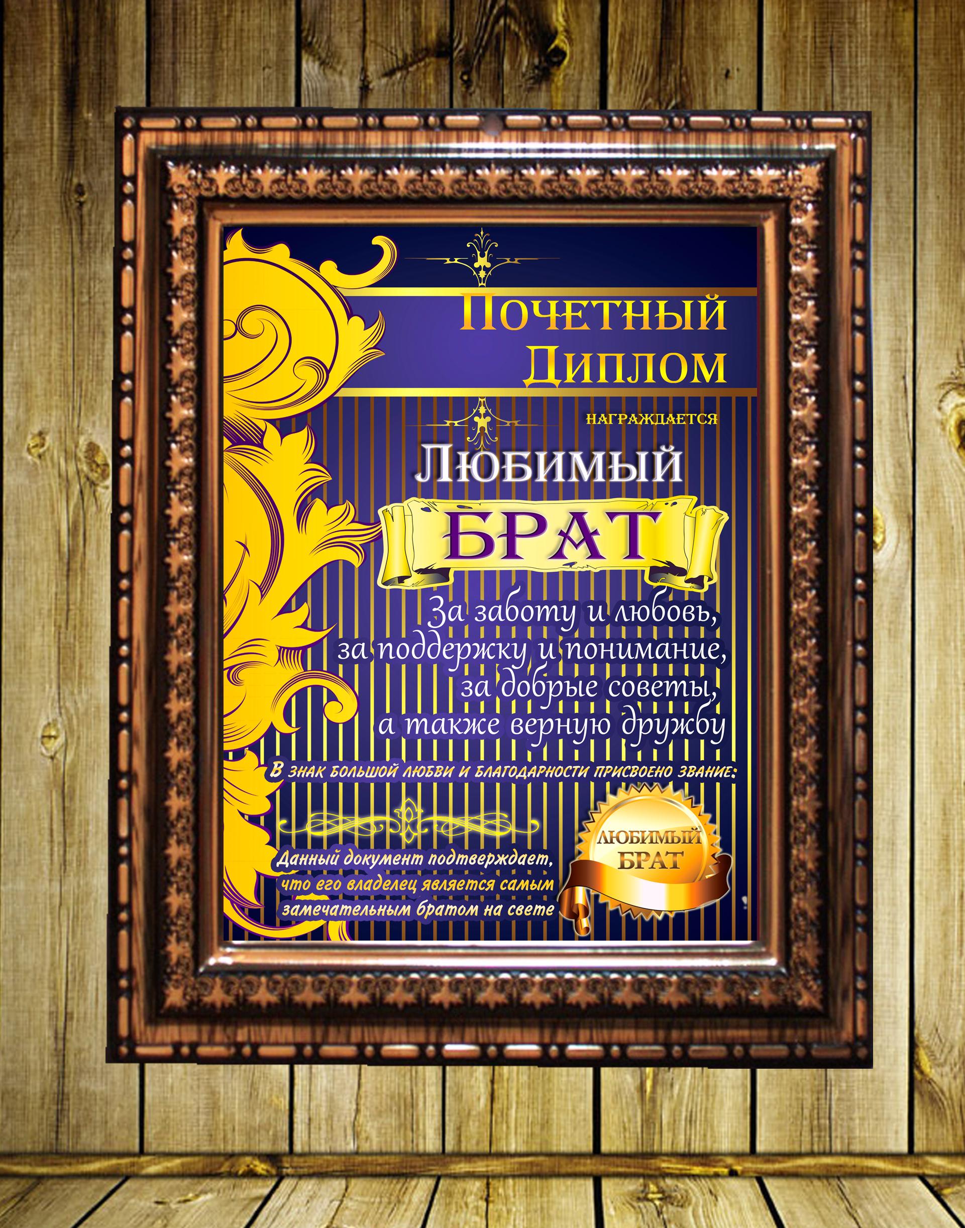 Печать прикольных грамот и дипломов в Москве | фото 8