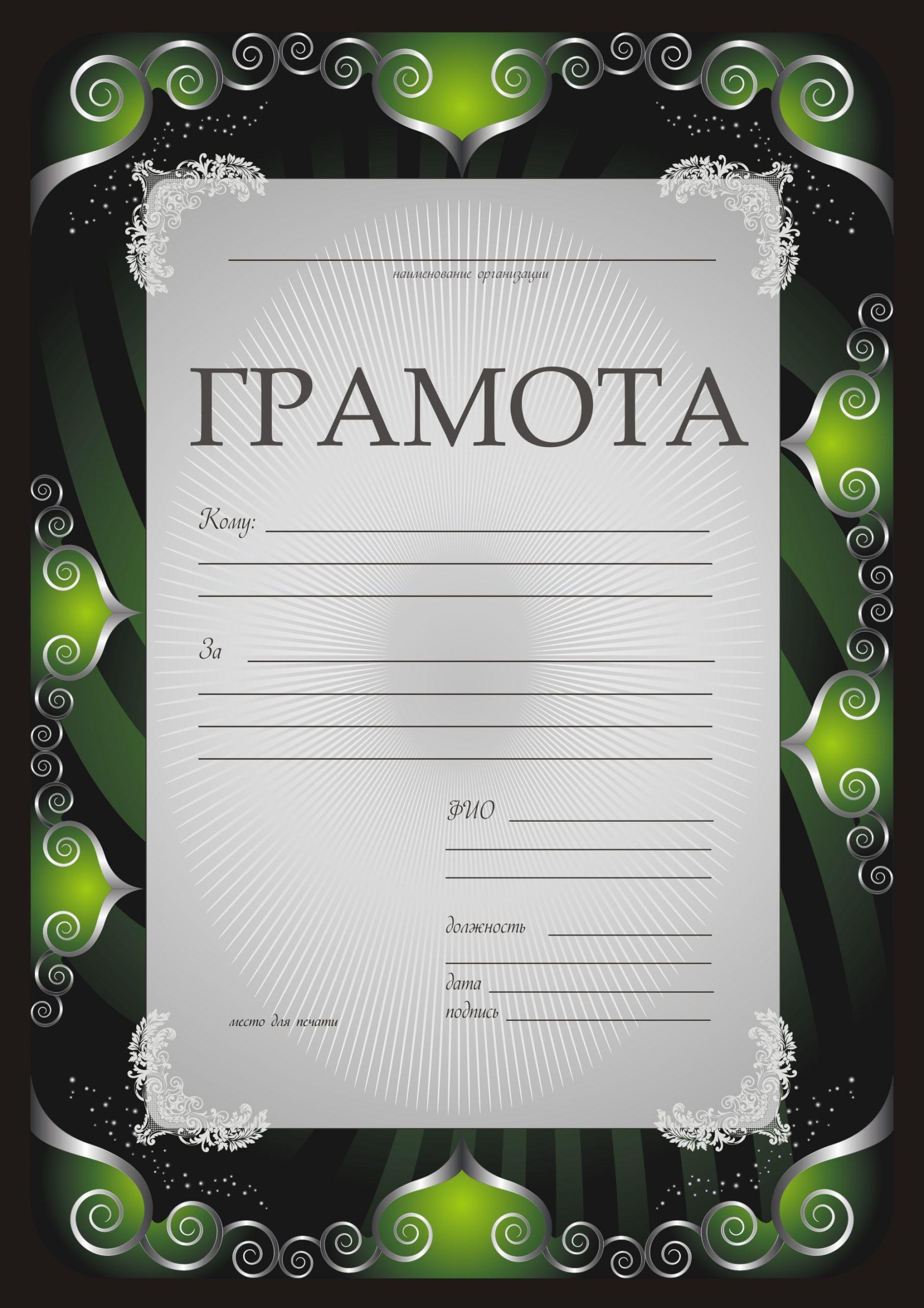 Печать пустых бланков в Москве   фото 6