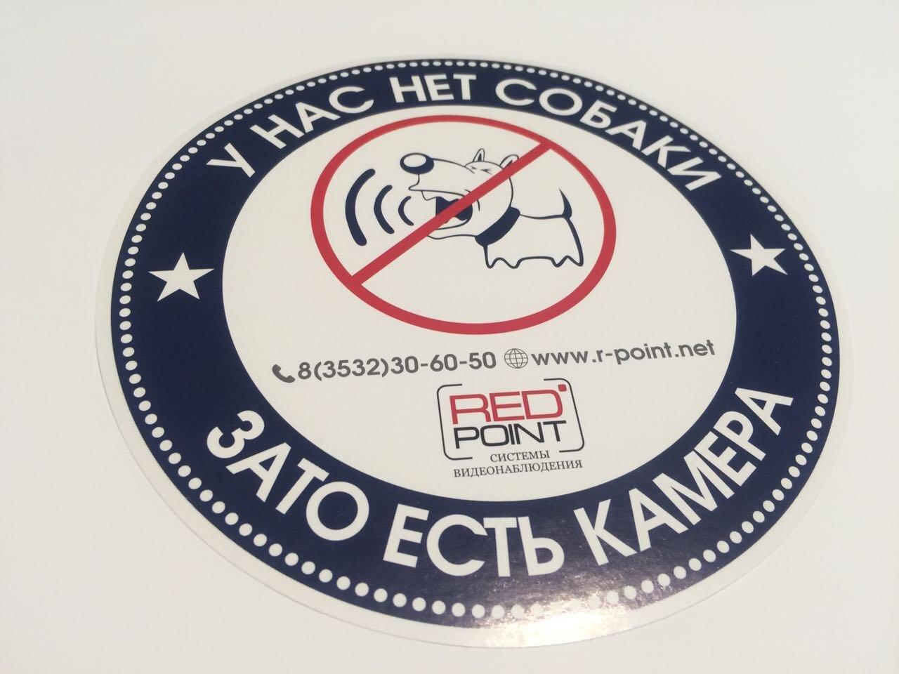 Печать рекламных наклеек в Москве | фото 6