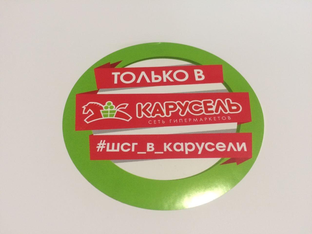 Печать рекламных наклеек в Москве | фото 8