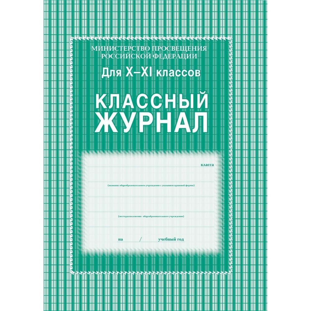 Печать школьных журналов в Москве | фото 6