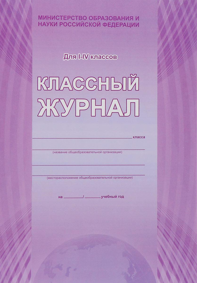Печать школьных журналов в Москве | фото 7
