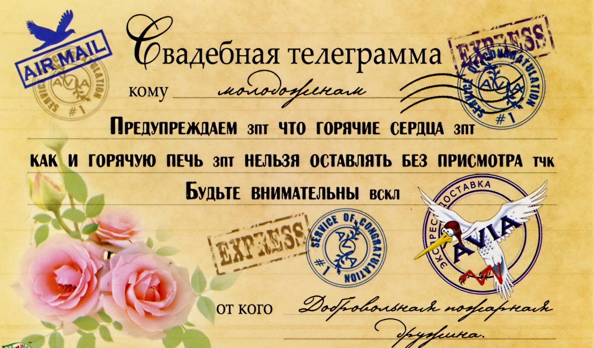 Печать шуточных грамот и дипломов для свадьбы в Москве   фото 2