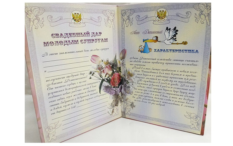 Печать шуточных грамот и дипломов для свадьбы в Москве   фото 3