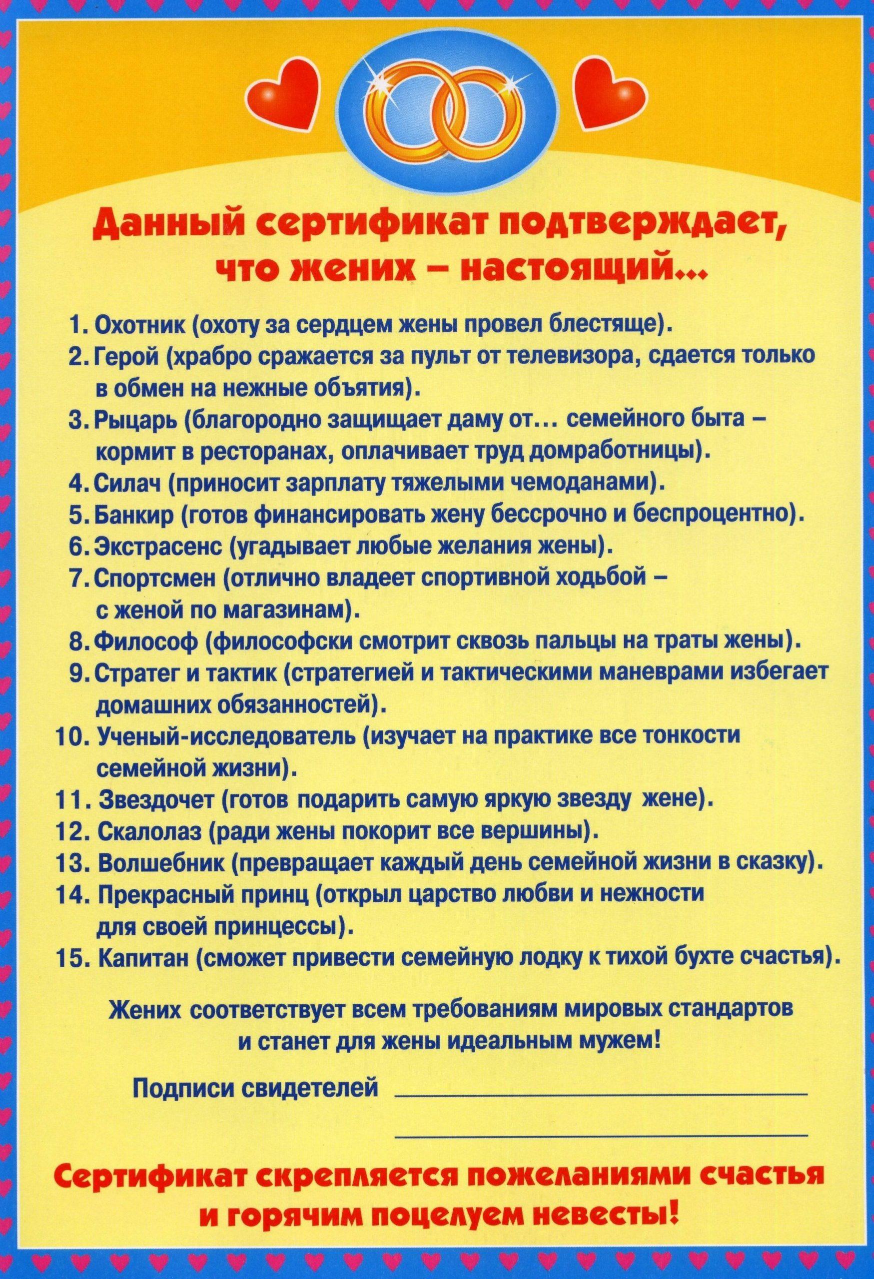 Печать шуточных грамот и дипломов для свадьбы в Москве   фото 4