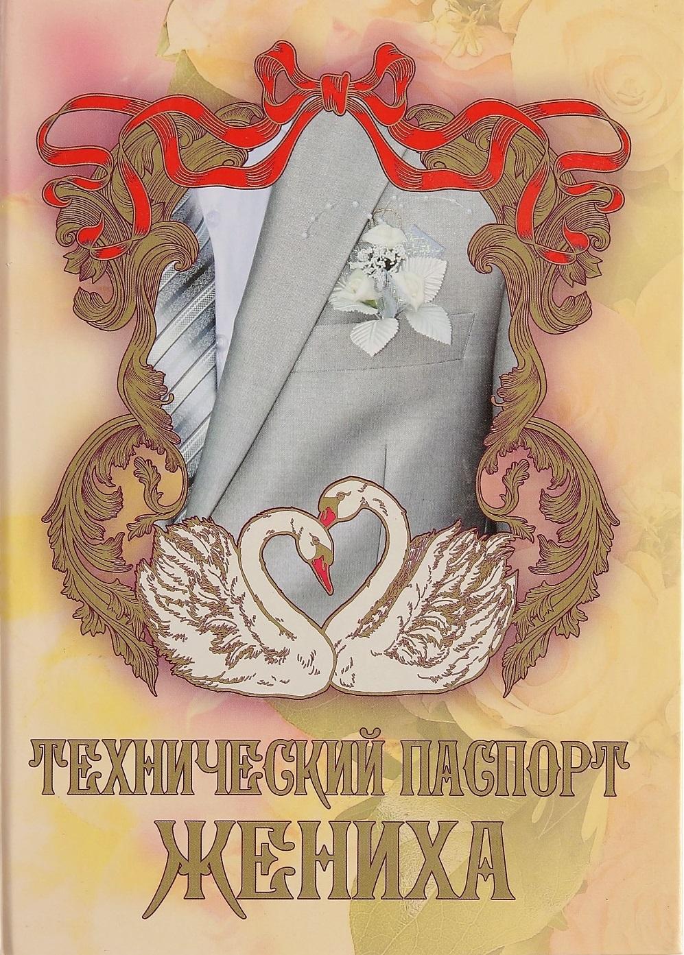 Печать шуточных грамот и дипломов для свадьбы в Москве   фото 5