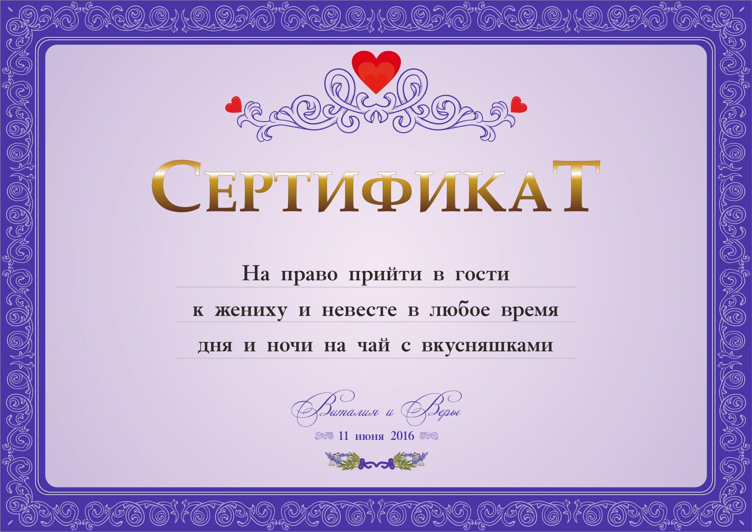 Печать шуточных грамот и дипломов для свадьбы в Москве   фото 6