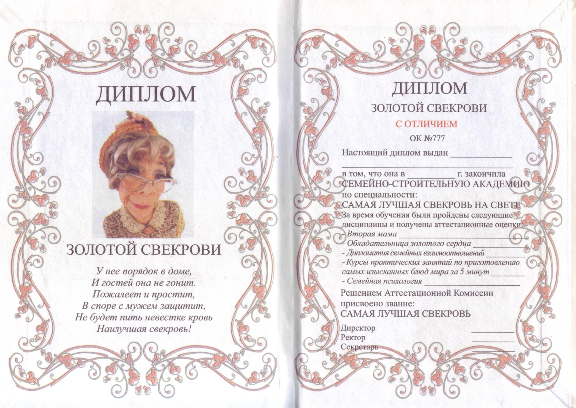 Печать шуточных грамот и дипломов для свадьбы в Москве   фото 1