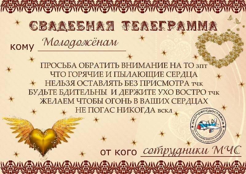 Печать шуточных грамот и дипломов для свадьбы в Москве   фото 7