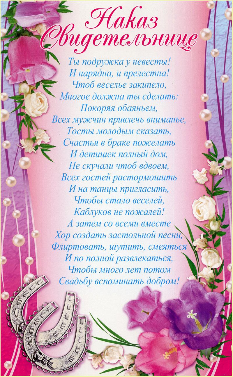 Печать шуточных грамот и дипломов для свадьбы в Москве   фото 8