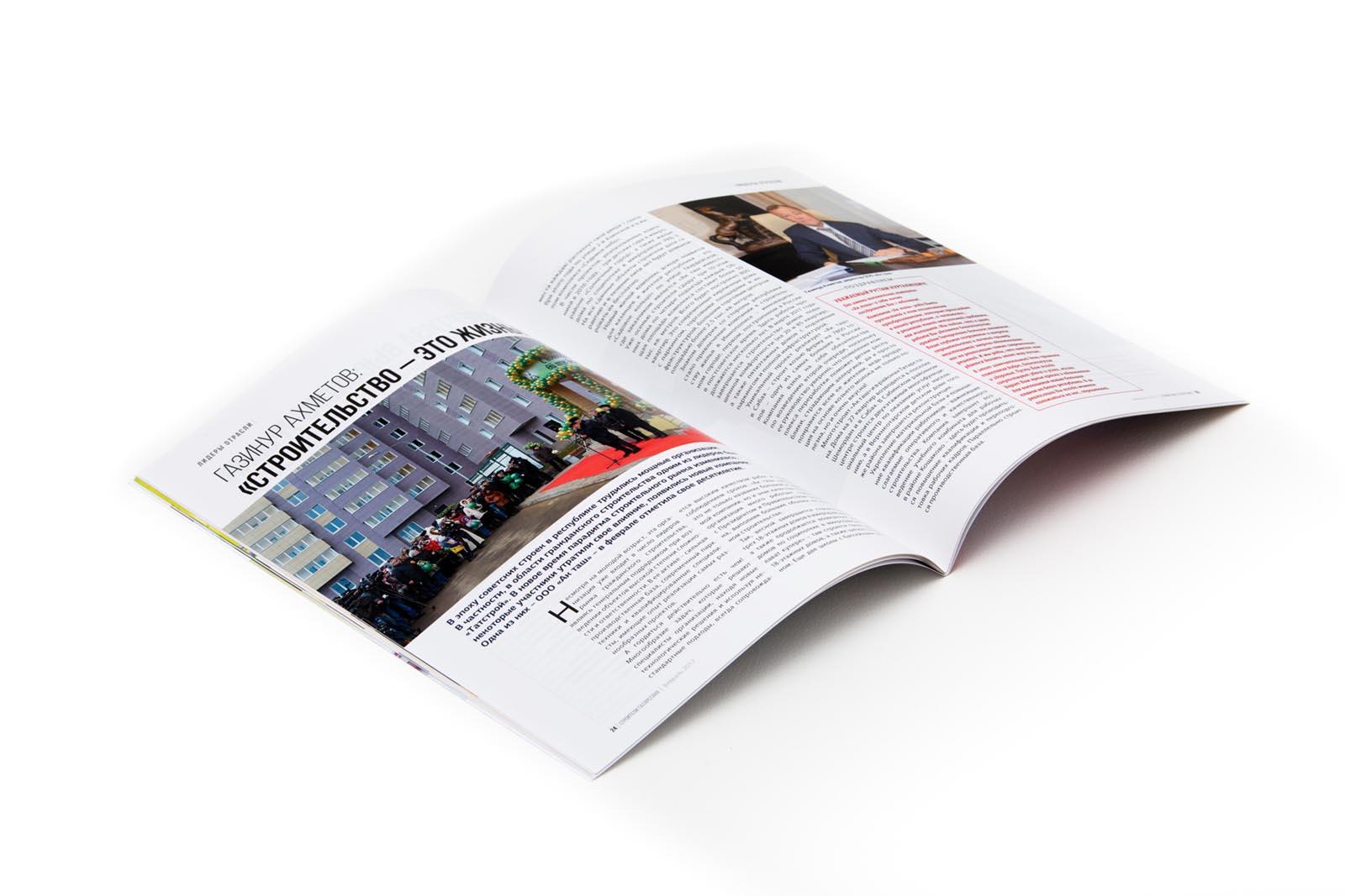Печать журналов малым тиражом в Москве   фото 3